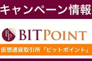 bitpoint(ビットポイント)のキャンペーン