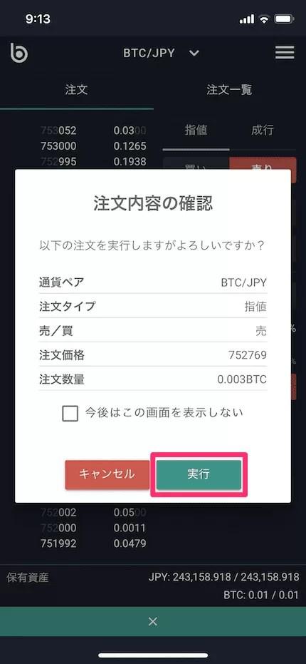 ビットバンク売り注文の確認画面