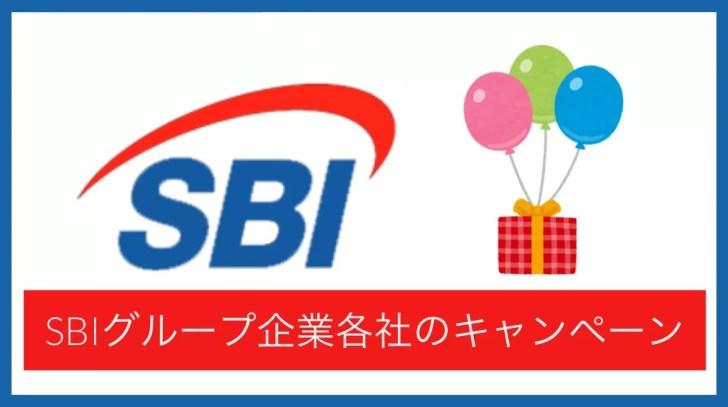 SBIグループ企業のキャンペーン