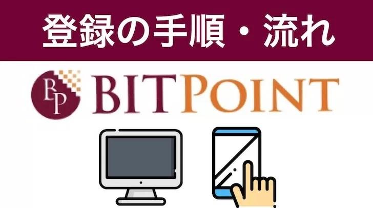 bitpointの口座開設の手順・流れ