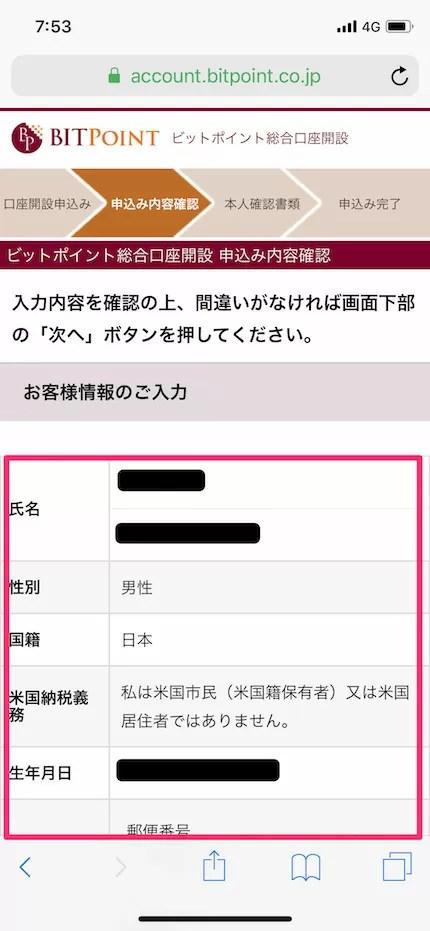bitpointの登録内容確認