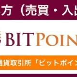 BITPoint(ビットポイント)の使い方