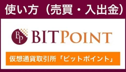 BITPoint(ビットポイント)の使い方!入金・出金のやり方、買い方・売り方を解説