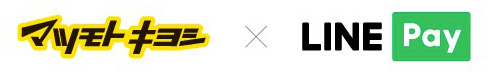 LINE Pay(ラインペイ)マツキヨのキャンペーン