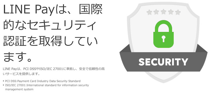 linepayのセキュリティ