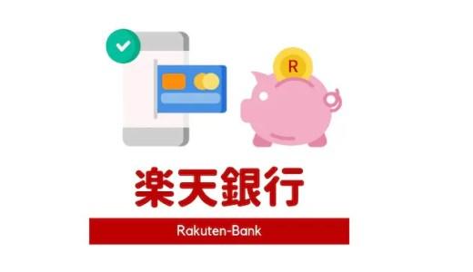 楽天銀行のメリット・デメリット。ATM手数料や振込手数料が無料で、ポイントも貯まるネット銀行!
