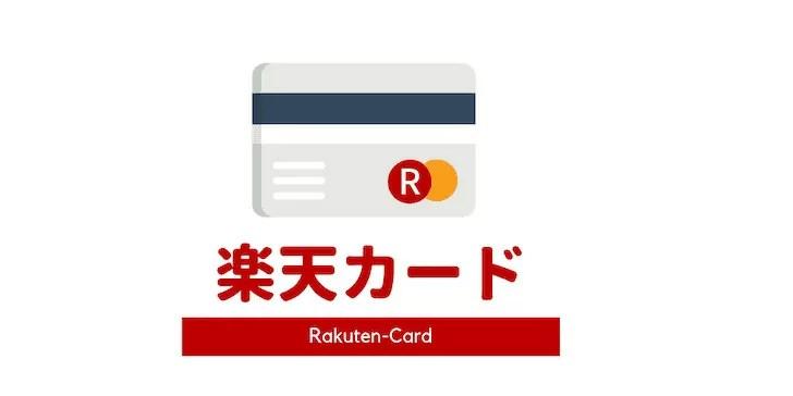 楽天カードはポイントが貯まる、楽天のサービス利用者必須のクレジットカード!