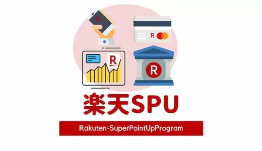楽天SPUとは?ポイントを増やす条件や方法を徹底解説。