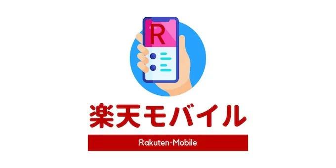 楽天モバイルのスーパーホーダイSなら月額980円でネット使い放題、電話かけ放題!