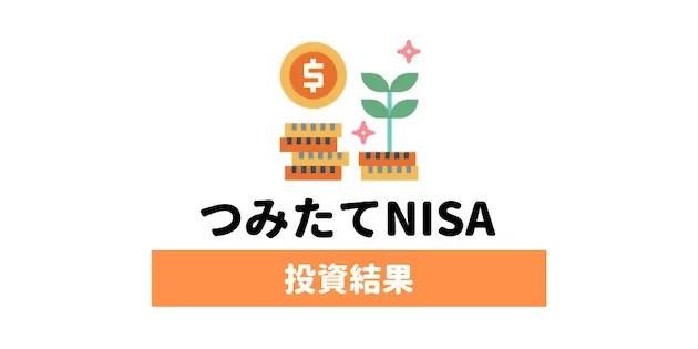 【実績報告】つみたてNISAへの投資結果をブログで公開