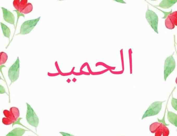 Al Hamiid Yang Maha Terpuji