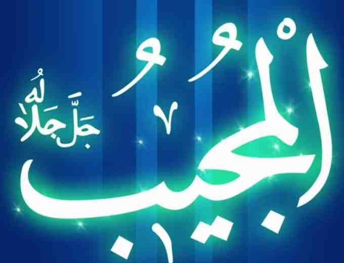 Al Mujiib Yang Maha Mengabulkan