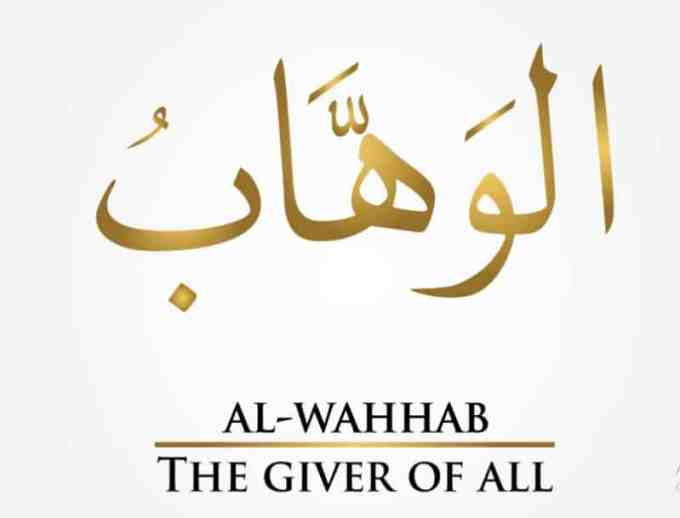 Al Wahhaab Yang Maha Pemberi Karunia