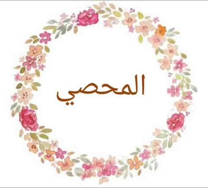 Al Muhshii Yang Maha Mengalkulasi
