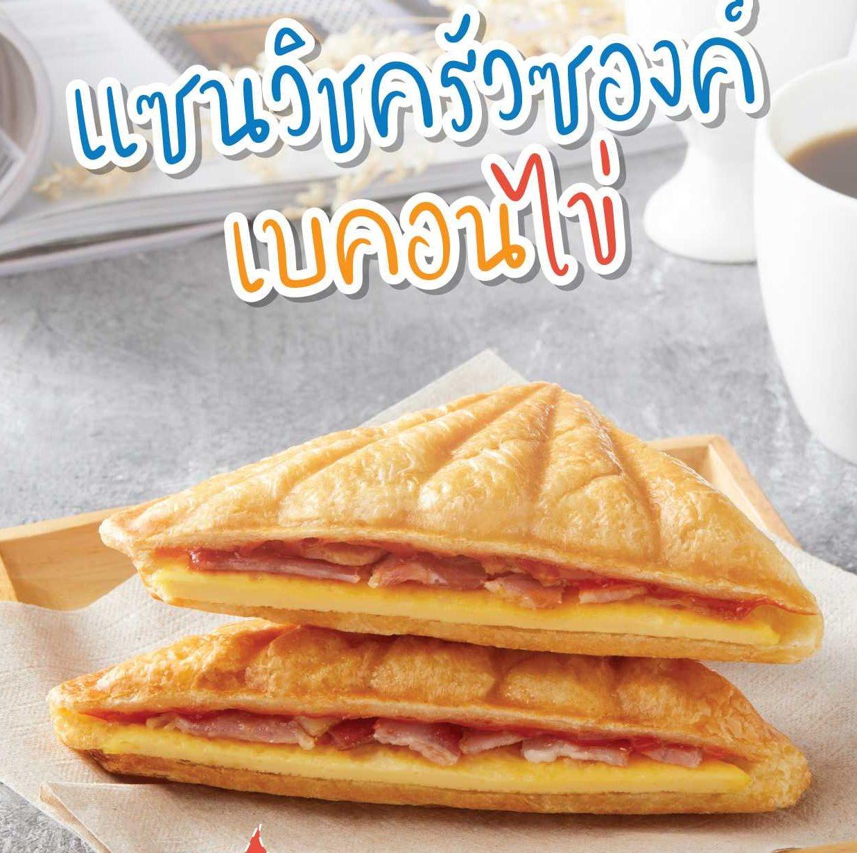 Makanan 7-11 thailand yang wajib dibeli sandwich