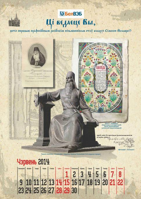 БелВЭБ. Календарь. Июнь-2014. Сторона 1
