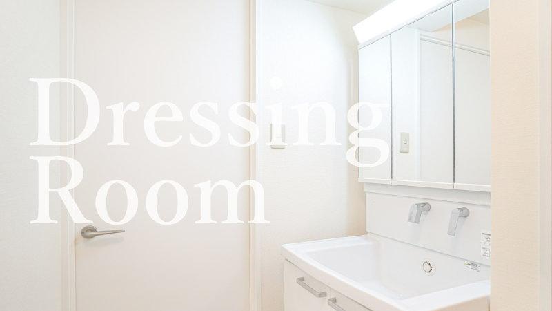 洗面脱衣所(サニタリー、家事室、洗濯室)