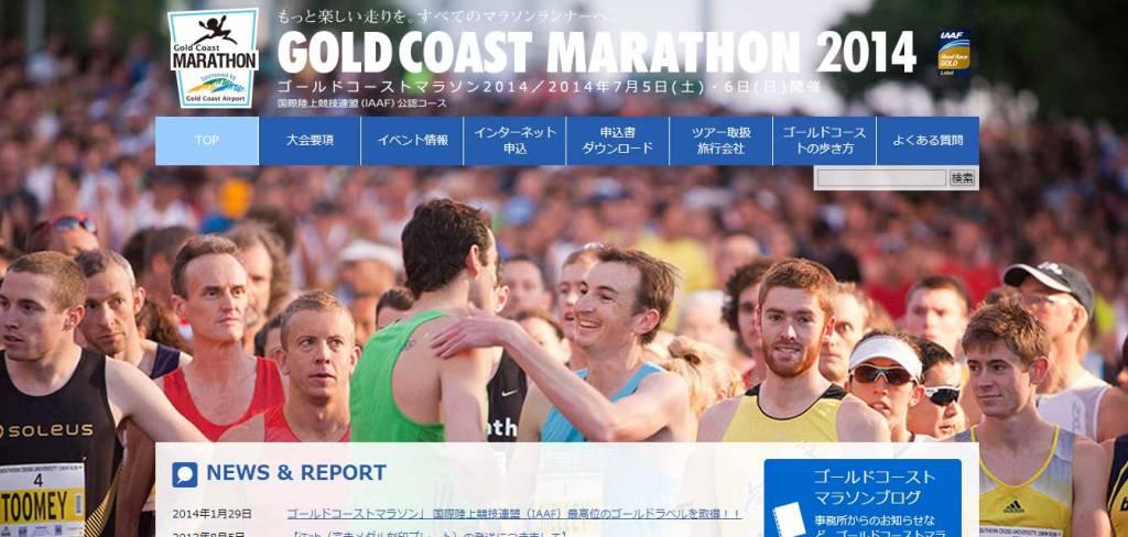 ゴールドコーストマラソンのネット申し込み1