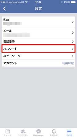 Faceboookアプリのパスワード変更と2段階認証の設定方法4