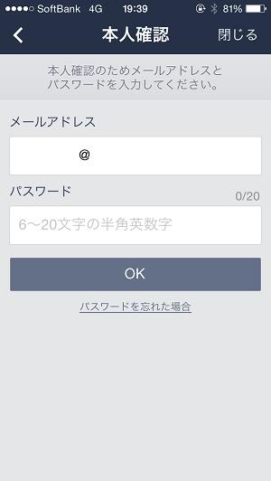 LINEのパスワード変更4