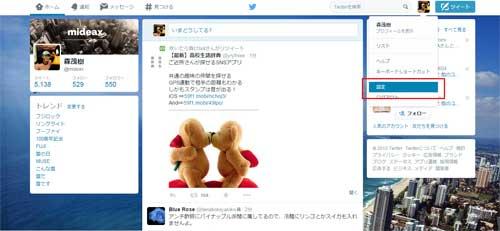 Twitterのパスワード変更と2段階認証の設定方法1