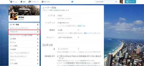 Twitterのパスワード変更と2段階認証の設定方法2