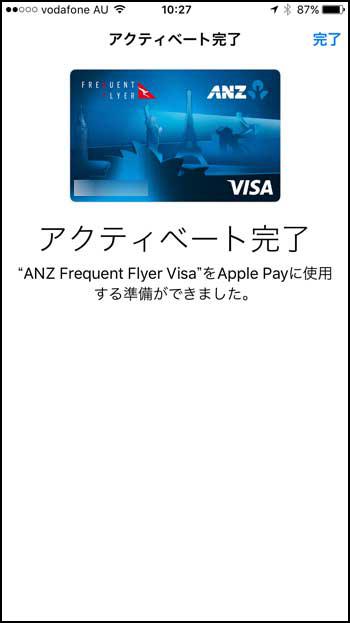 apple-pay9