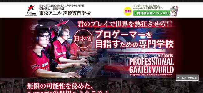 東京アニメ・声優専門学校 eSportsコース