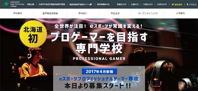 北海道ハイテクノロジー専門学校eスポーツプロフェッショナルゲーマー専攻