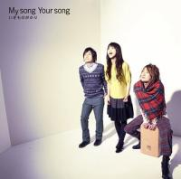 My song Your song / Ikimonogakari