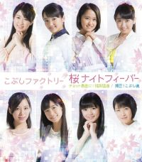Kobushi Factory Sakura Night Fever Cover