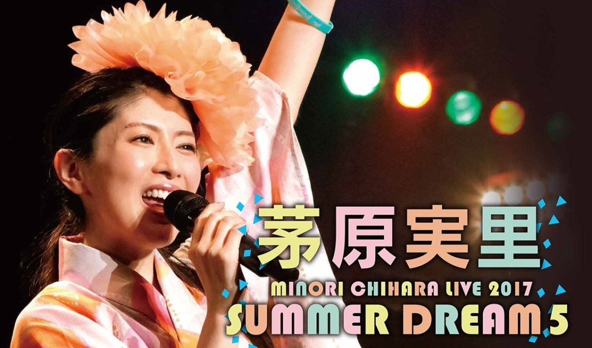 RMMS-Minori-Chihara-Summer-Dream-5-announce1