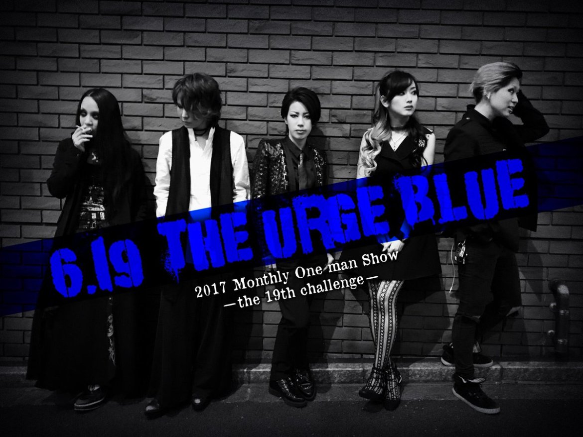 RMMS-exist-trace-19th-Challenge-Urge-Blue-2017-06