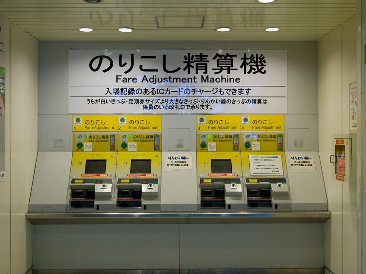 Japanese Fare Adjustment Machine