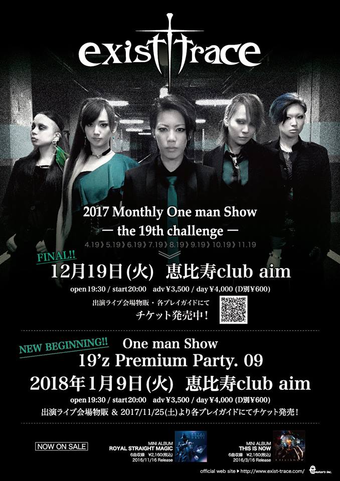 RMMS-exist-trace-19th-Climax-20171219-10-NewB