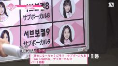 PRODUCE48-EP11-19