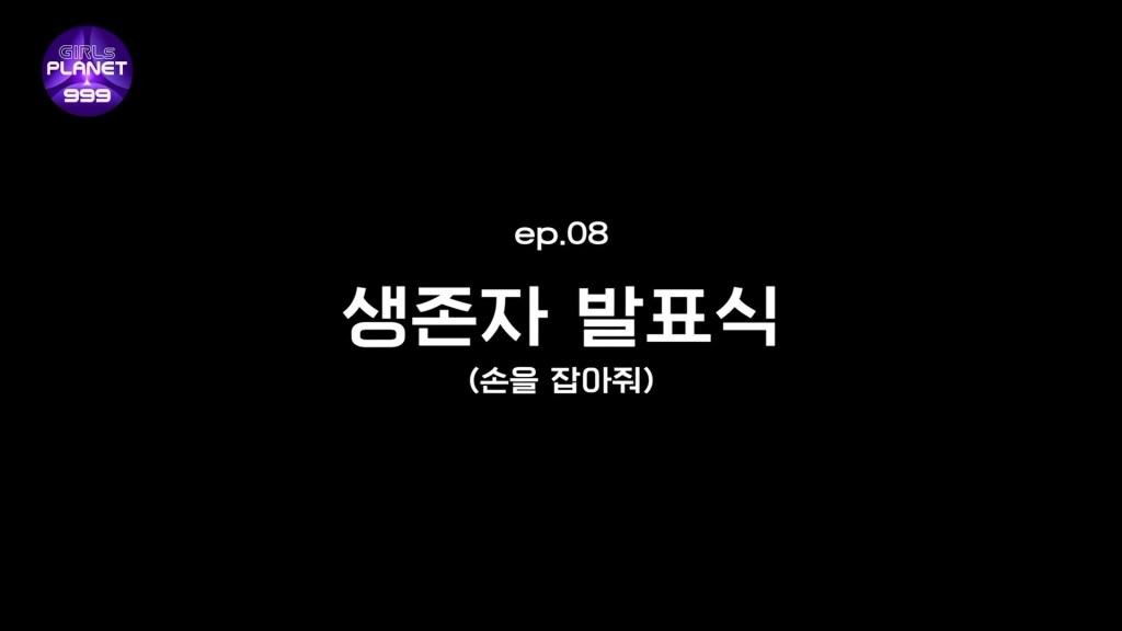 GIRLS-PLANET-999-EP-8-21