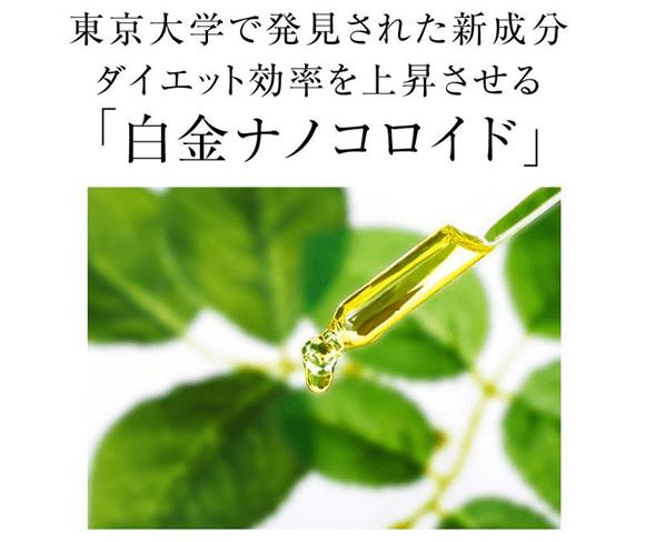 白金ナノコロイド