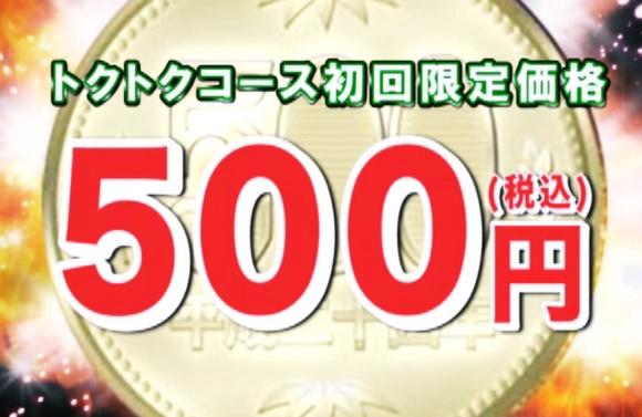 たったの500円