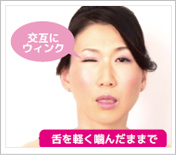 目尻のしわの改善トレーニング説明画像