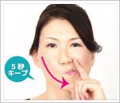 顔のたるみ改善トレーニング画像2