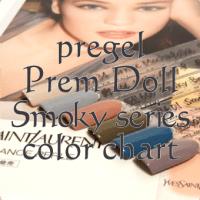 プリジェル プリムドール YUKAKO 先生 スモ―キー (Smoky) シリーズ カラーチャート(pregel Prem Doll Smoky series color chart )