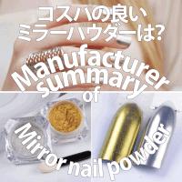 コスパが良いのは? 『ミラーネイルパウダー買えるとこ』 まとめ(Manufacturer summary of the mirror nail powder)