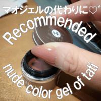 大人気のマオジェルが買えなかったら! tati先生激推しのアクセンツを♡♡♡゛(Recommended nude color gel of tati)