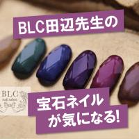 NAILEXPO2018 田辺さおり先生の #宝石ネイル が気になる!!(I care about #jewelrynail of Tanabe Saori)