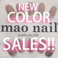 マオジェル maonail 新色販売(maogel new color sales)