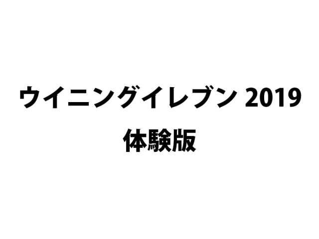 【ウイイレ2019】体験版が配信!!