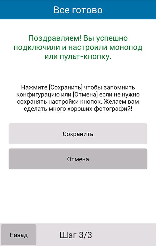 Selfie-ді Android-қа байланыстыру процесі