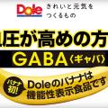 Doleバナナが売り切れ?