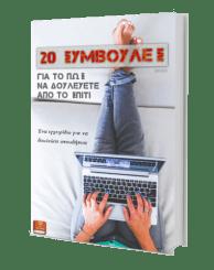 20 συμβουλές για το πώς να δουλεύετε από το σπίτι-3D